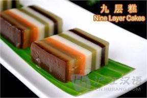 nine layer cakes 九层糕