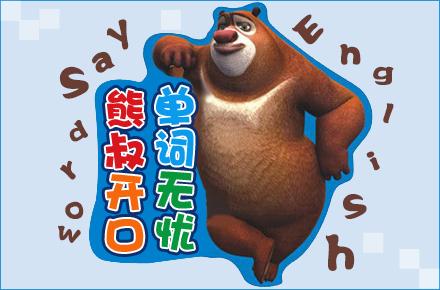 英语口语练习_熊叔说词:Entertainment(公开课