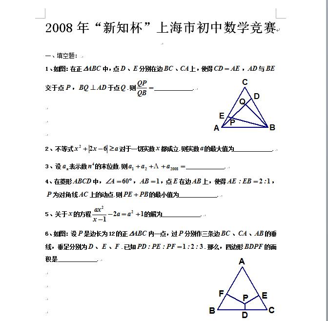 2012年上海市数学杯新知初中竞赛试题(含名校)排名初中答案潍坊图片