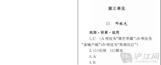 人教版七年级下册语文练习册答案第三单元