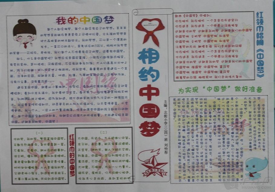 中国梦手抄报欣赏(四)