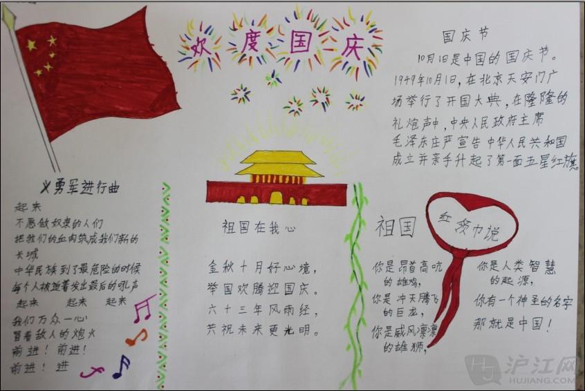 国庆的黑板报高中-有关国庆节的手抄报欣赏 一图片