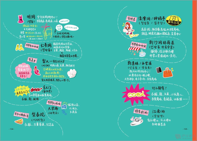 新书试读: 《花花手绘首尔游学》之在首尔逛街