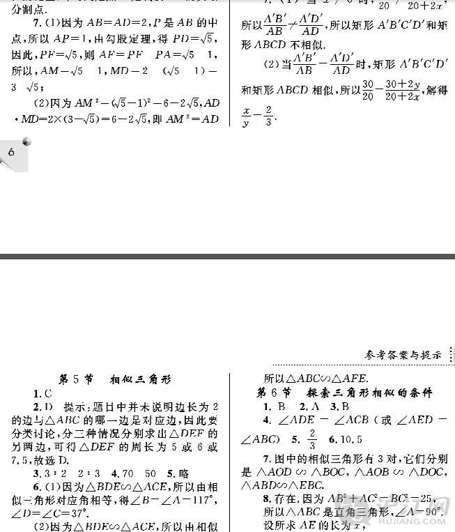 八下数学练习册答案