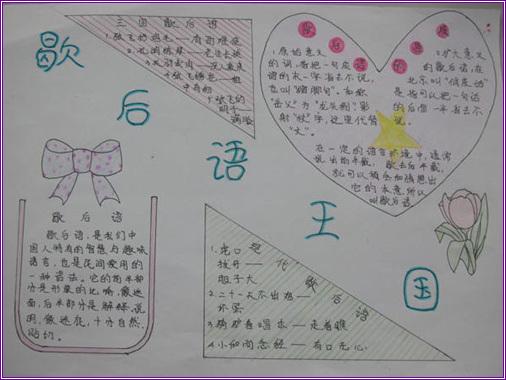 二年级语文小报(八)