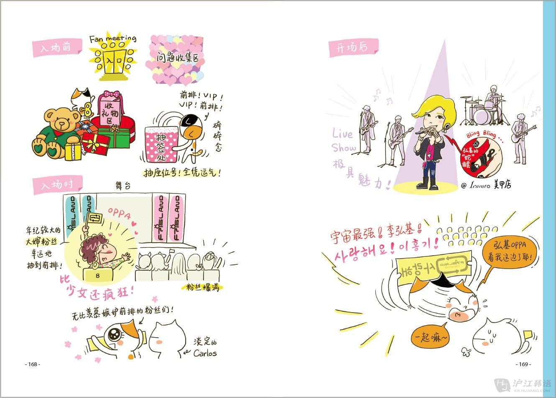 新书试读: 《花花手绘首尔游学》之弘基oppa的粉丝见面会