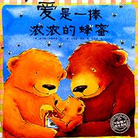 爱是一捧浓浓的蜂蜜