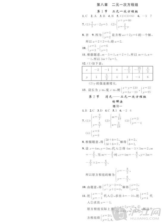 七年级下册练习册答案8-9单元