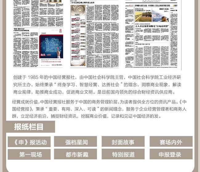 《中国经营报》教你经营成就价值!(转载) - 快乐一兵 - 126jnm5626 的博客