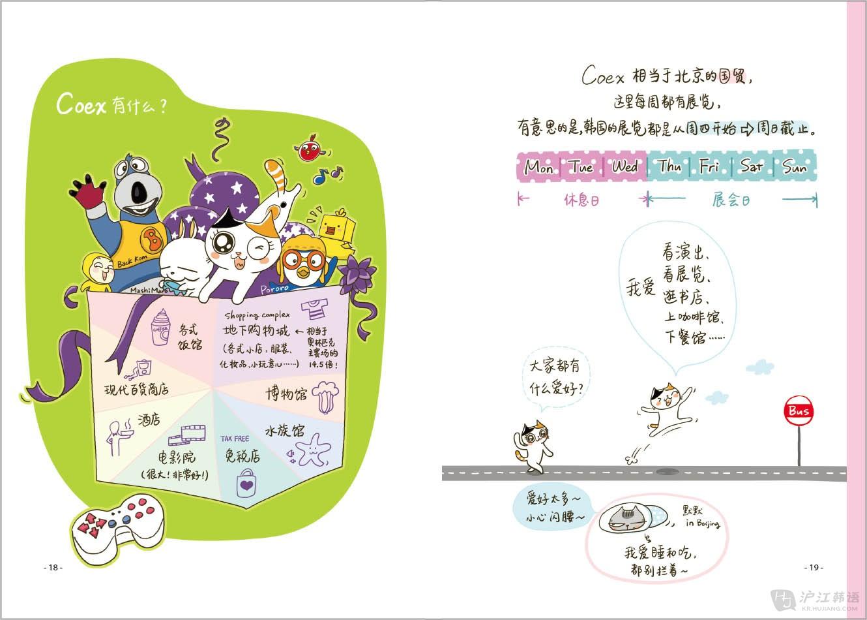 新书试读: 《花花手绘首尔游学》之韩国最大的商场coex