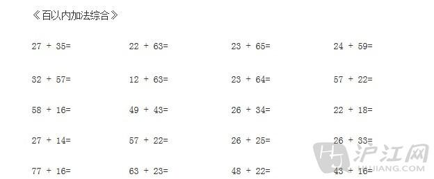 幼儿园大班数学5以内加法作业题