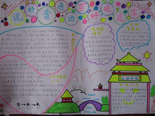 《中华人民共和国国家通用语言文字法》规定普通话是国家通用语言.