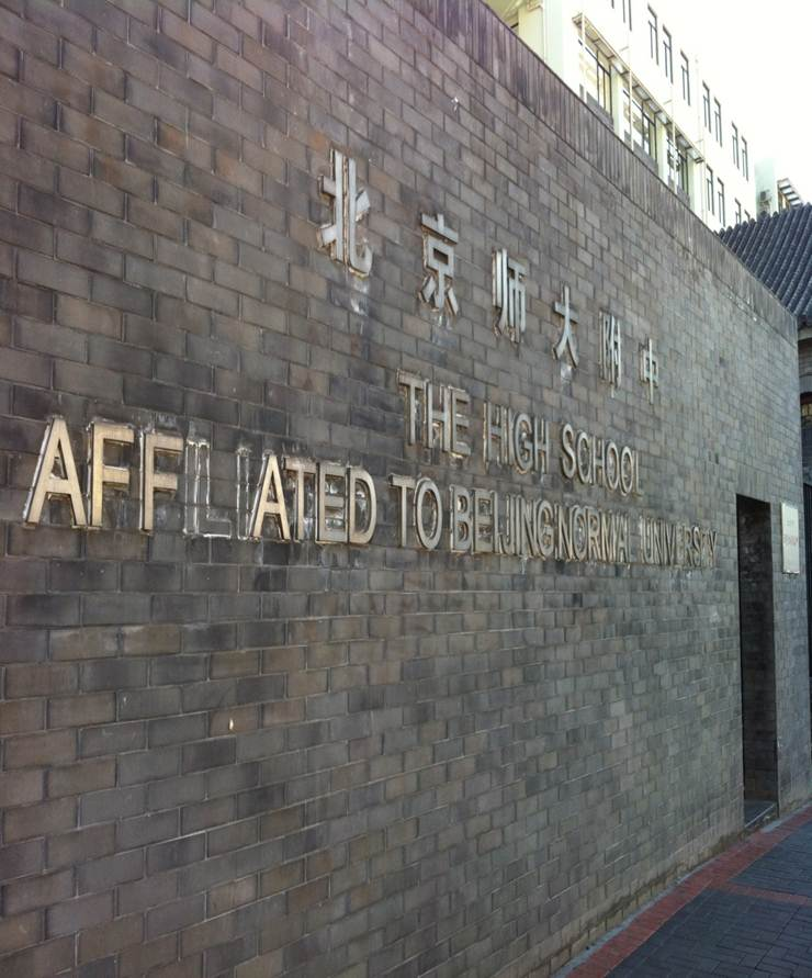 名师荟萃是北京师大附中的最大