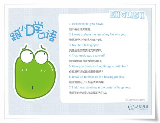 沪江小D每日一句壁纸(12.23-12.29)(转载) - 快乐一兵 - 126jnm5626 的博客