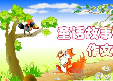 童话故事作文_关于童话的作文