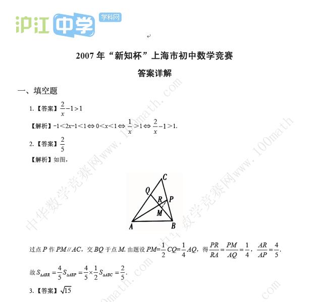 2012年上海市初中杯答案数学竞赛试题(含初中)新知江阴教材图片