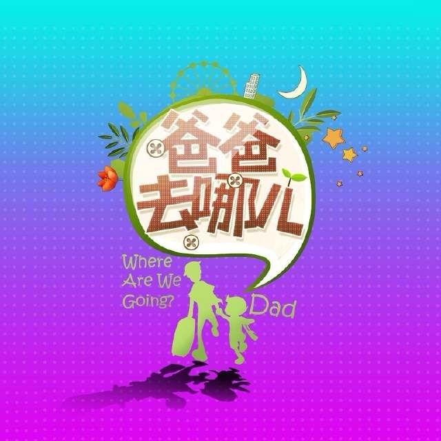 中国版《爸爸去哪儿》主题歌歌词韩文翻译 新