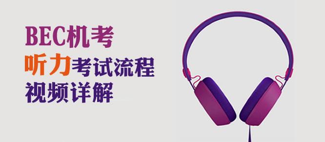 BEC机考听力流程详解