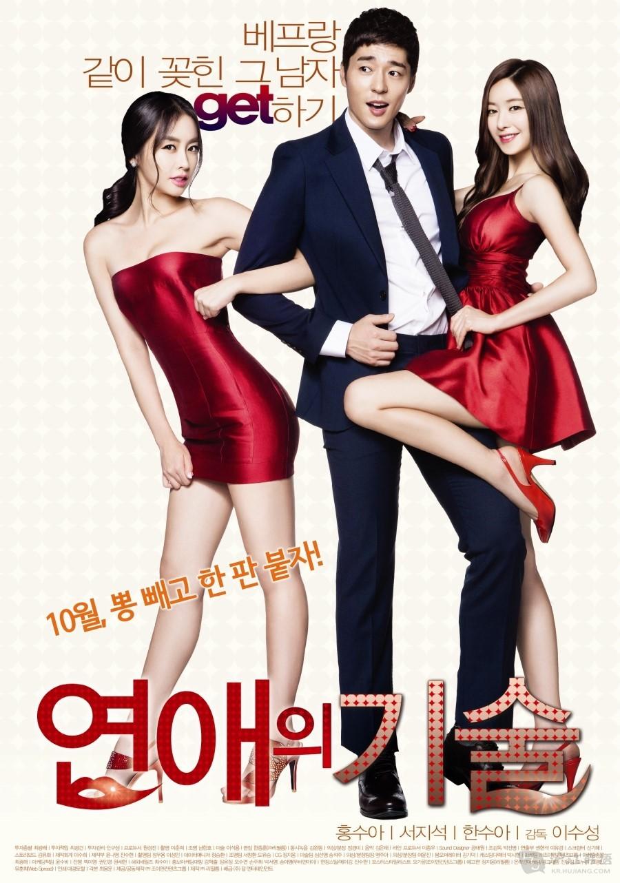 韩国电影推荐:《恋爱的技术》美女间的爱情争夺战