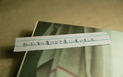 十大最具正能量的日语名言