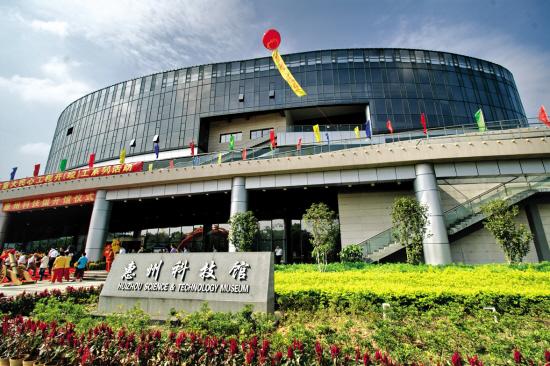 惠州科技馆