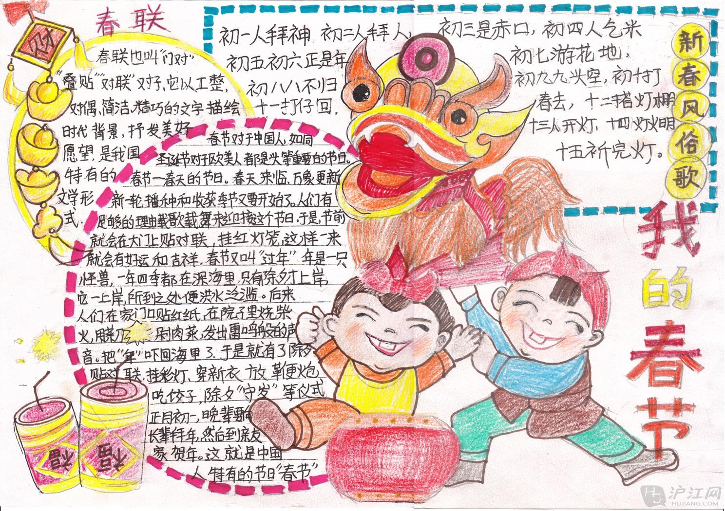 春节手抄报(17):我的春节