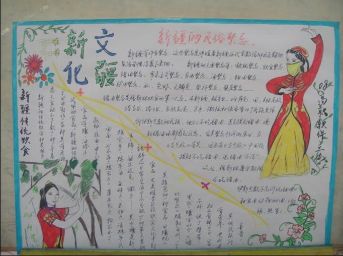 民族团结手抄报:文化新疆