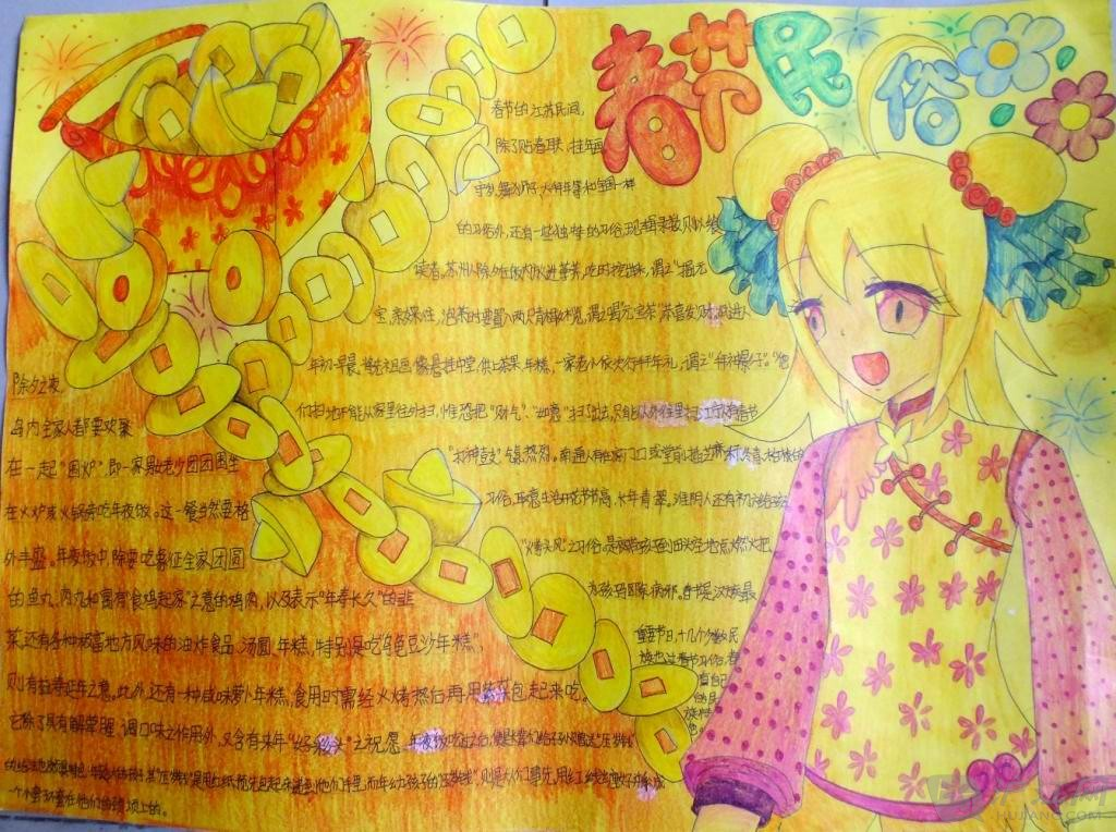 在这张手抄报中,充满了春节的色彩,明亮的黄色,鲜艳的红色,一种图片