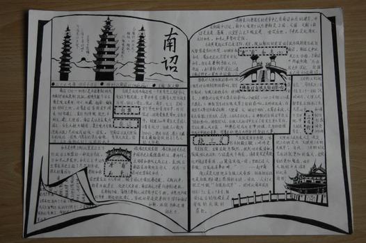 历史手抄报:中国历史_初一课外阅读_沪江中学学科网-.