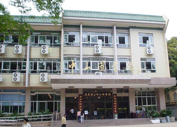 广东省中山图书馆
