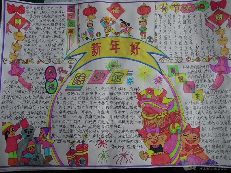 元宵节手抄报资料:汤团的健康吃法-打印版式