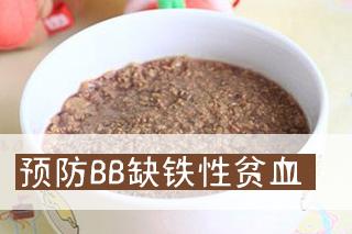 预防BB缺铁性贫血 从辅食开始