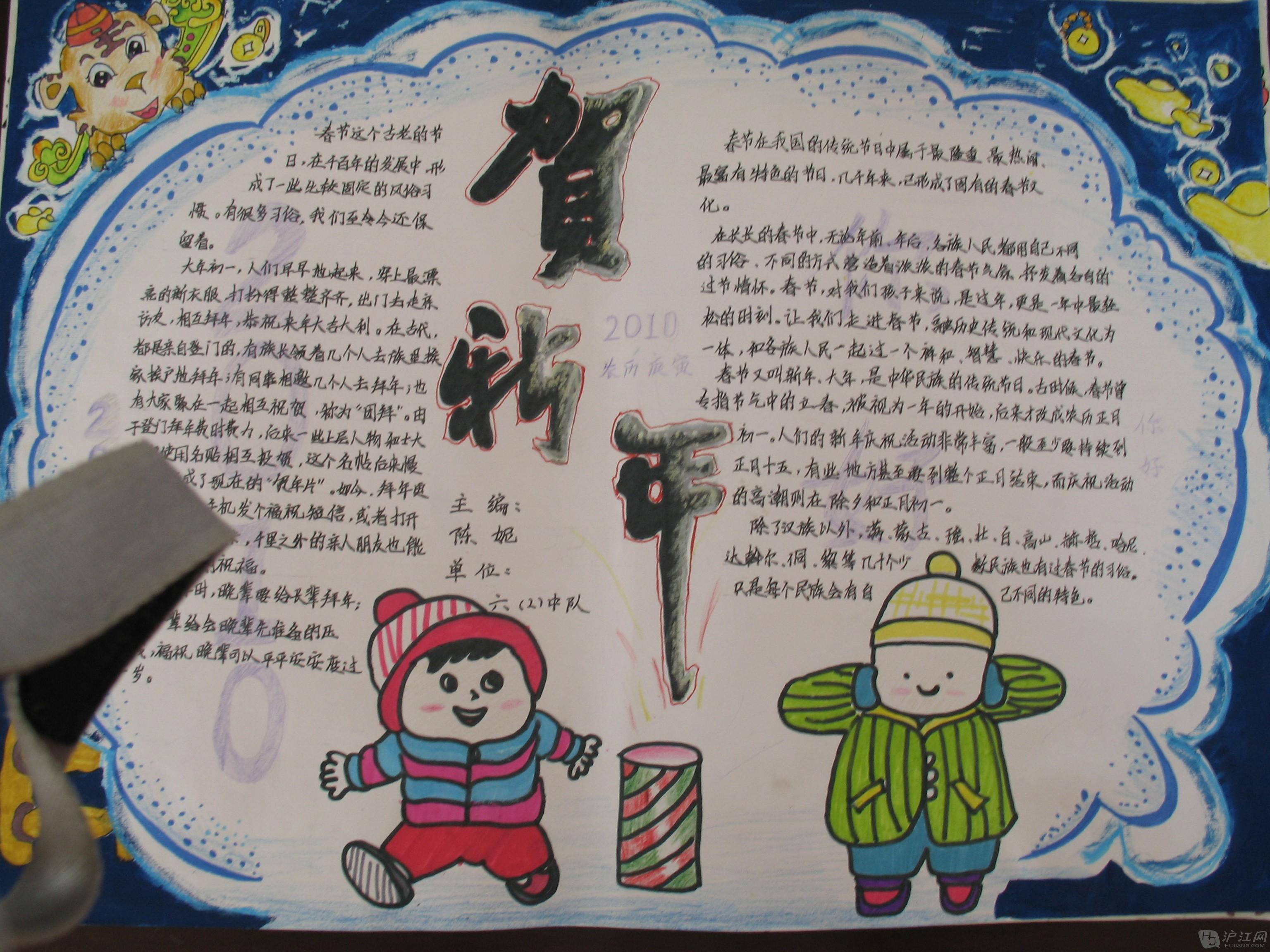 春节手抄报资料:2013蛇年新年贺词-打印版式