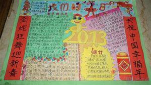 春节手抄报(16):我们的节日_小学课外阅读四年