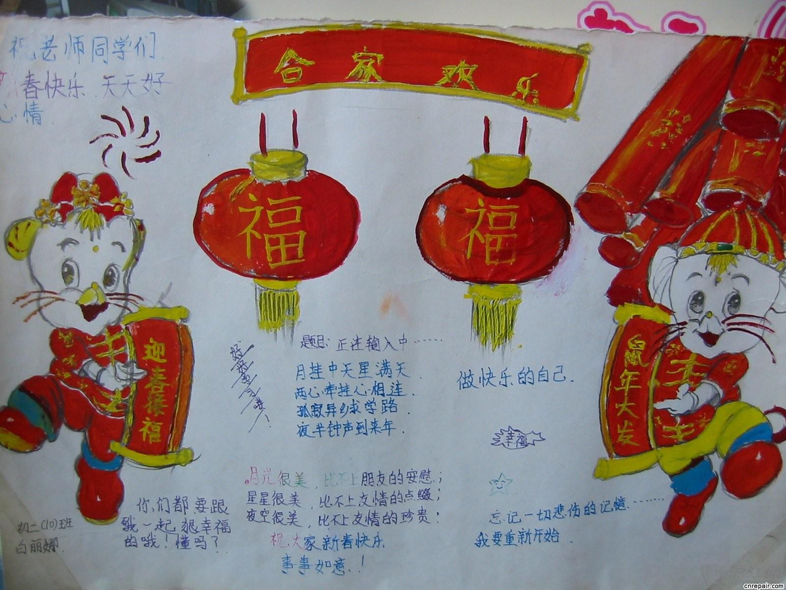 春节手抄报资料:春节的习俗之守岁图片