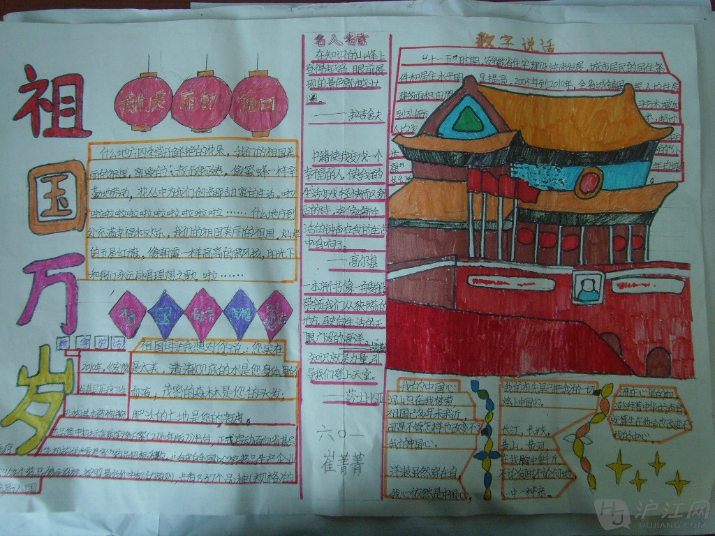 小学手抄报系列:传统美德主题手抄报(7)图片