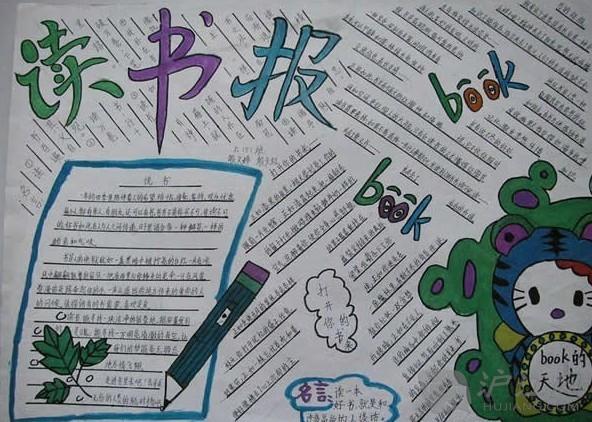 读书手抄报:读书报_小学课外阅读三年级-沪江小学资源
