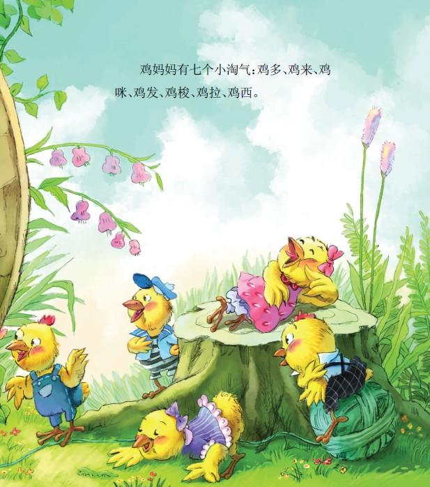 七只淘气的小鸡_亲子阅读-沪江育儿网