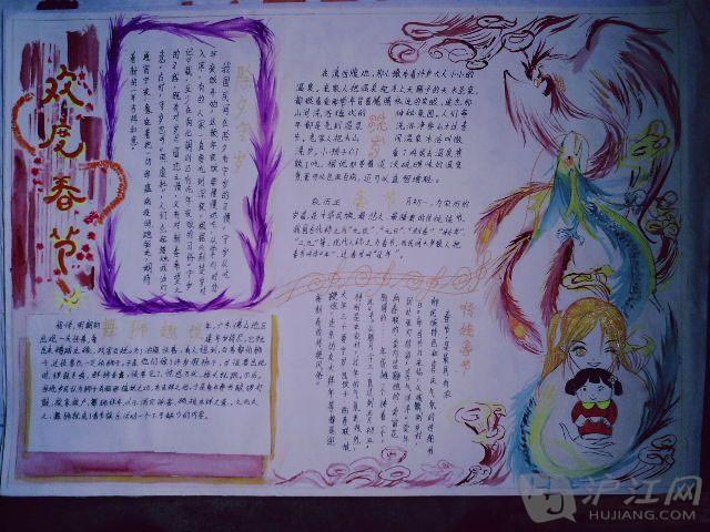 这张手抄报的绘者的绘画能力十分的出色,右上角一只凤凰和一条龙都
