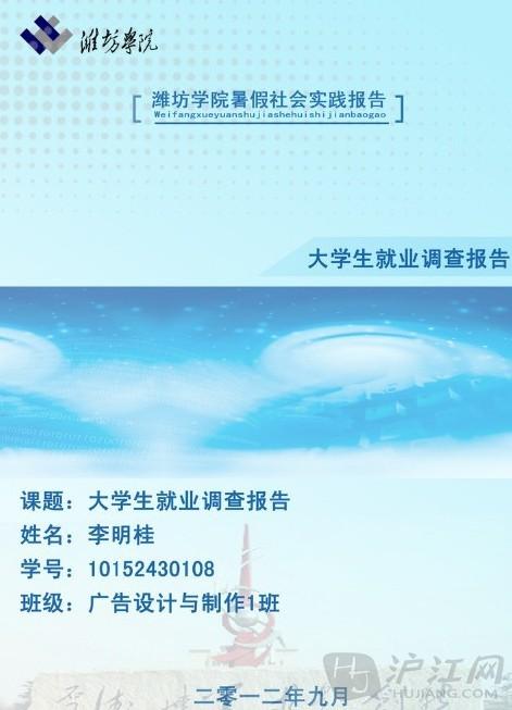 大学生毕业实习报告封面模板下载(4)