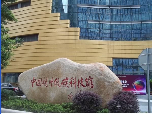 杭州低碳科技馆
