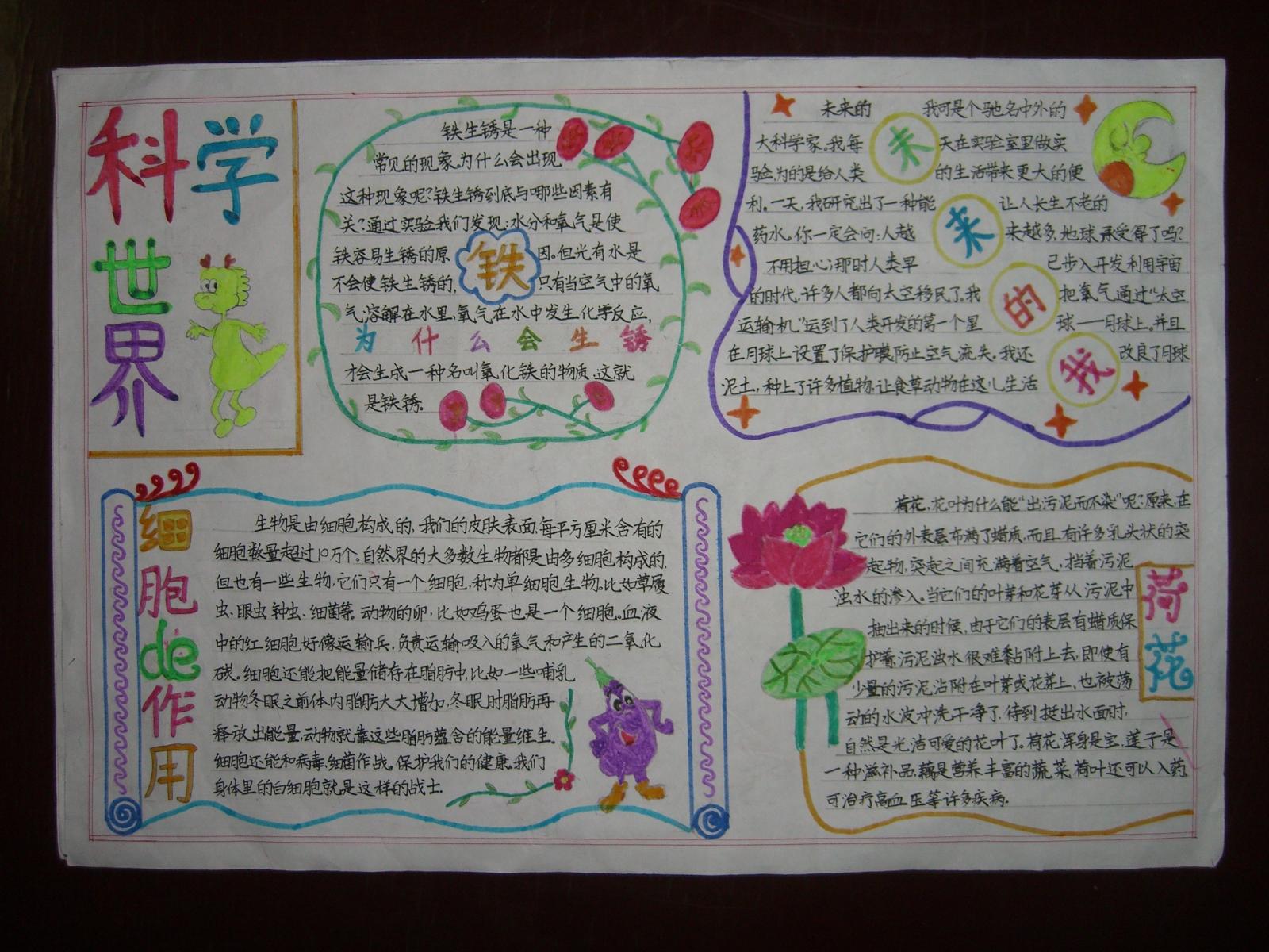 手抄报:科学世界_初一课外阅读_沪江中学   小学生语文手抄高清图片