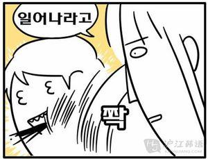 看韩语学口语:《主题来了》3点_韩语文明-沪江漫画图片哥哥漫画a韩语图片