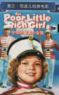 秀兰邓波儿电影:可怜的富家小姑娘