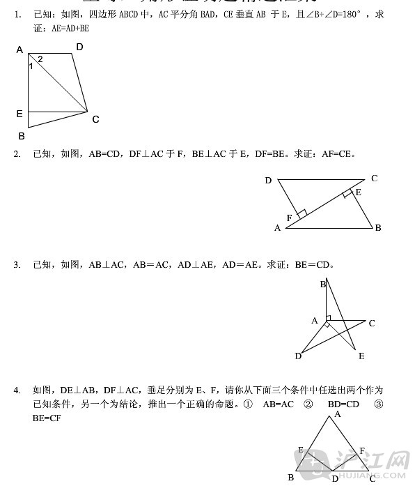 全等三角形的证明题精选