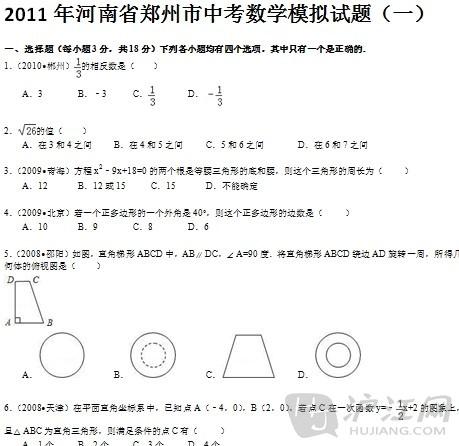 2011河南郑州中考数学试题及答案解析