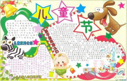 六一儿童节手抄报:快乐的儿童节