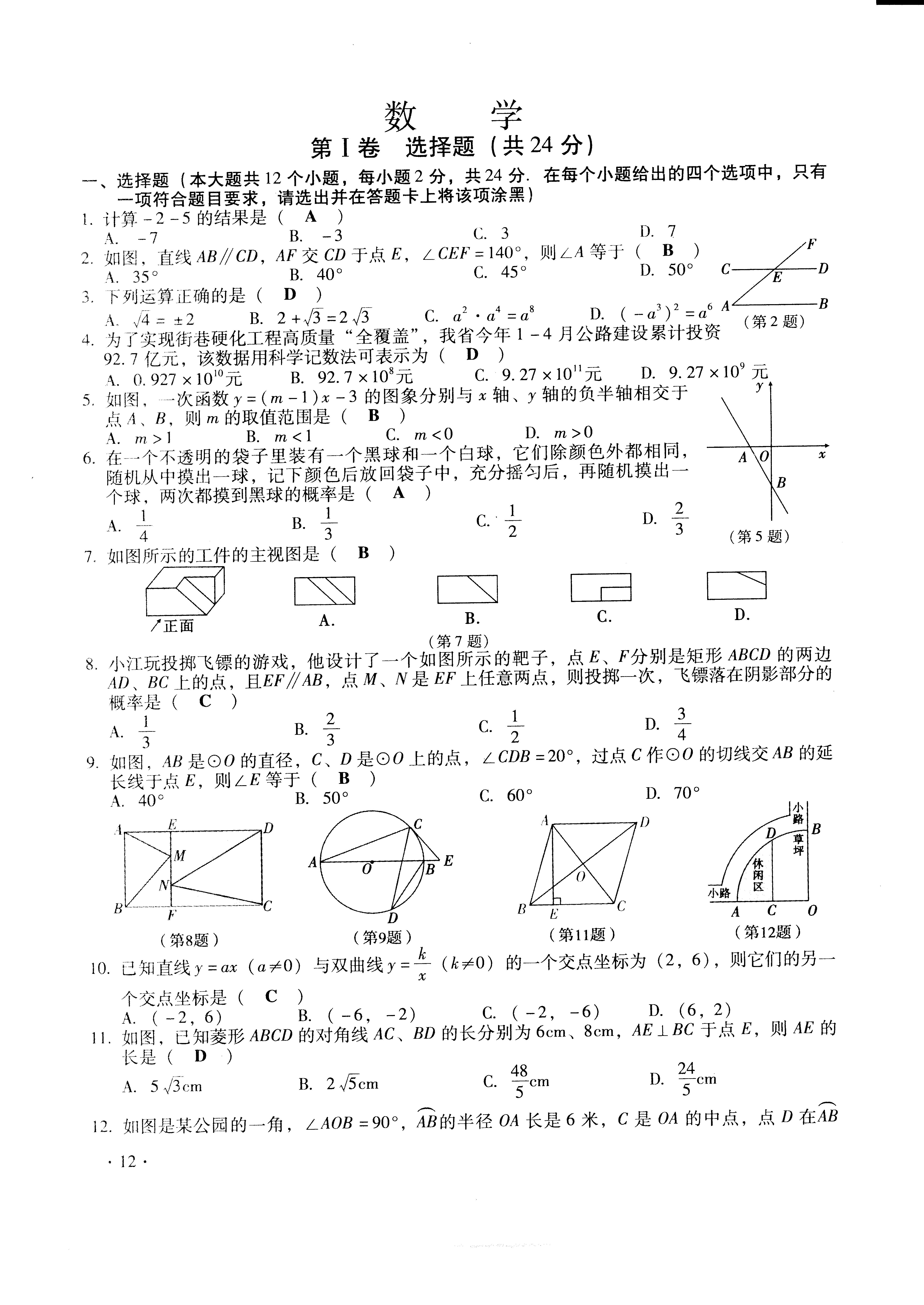 http://i1.w.hjfile.cn/doc/201112/20091210945386939.jpg_http://f1.hjfile.cn/file/201402/2012年山西中考数学试题及答案.