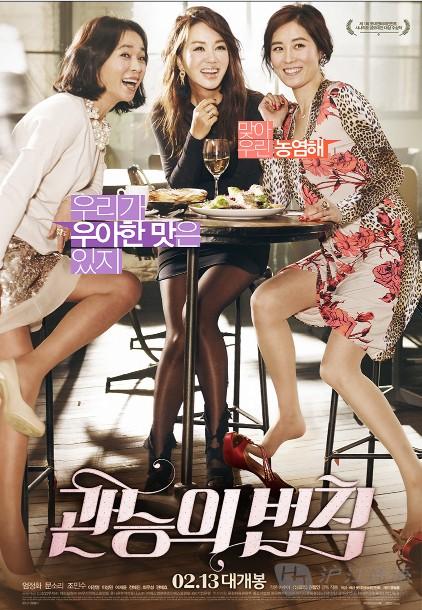 韩国电影推荐:《官能的法则》三个美女一台