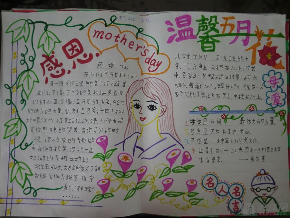 母亲节手抄报:温馨五月花 打印版式